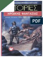 12-Istories Eroikes Phantasias-288 - Sullogiko Ergo