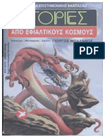 10-Istories Apo Ephialtikous Kosmous-300 - Sullogiko Ergo