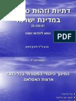 זהות ספרדית- הרצאה 6   החינוך היהודי המסורתי בארצות האסלאם