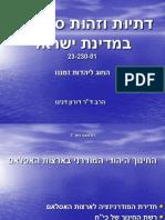 זהות ספרדית- הרצאה 7   החינוך היהודי המודרני בארצות האסלאם
