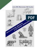 Металлургия железа в истории цивилизации (Черноусов и др.) 2005