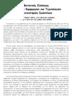 04_12_2012 Φοιτητικός Σύλλογος Βιολογικών Εφαρμογών και Τεχνολογιών Πανεπιστημίου Ιωαννίνων