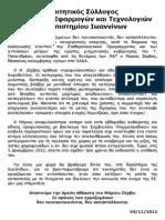 04_12_2012 Φοιτητικός Σύλλογος Βιολογικών Εφαρμογών και Τεχνολογιών Πανεπιστημίου Ιωαννίνων _2