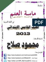 عربى 5 ب كاملة أ.محمود صلاح