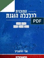 Plan 2013