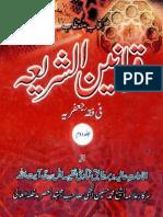 Qawaneen ush Sharia (Tauzeeh ul Masail) Volume 2 --- قوانین الشریعہ (توضیح المسائل) جلد دوم
