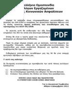 04_12_2012 Πανελλήνια Ομοσπονδία Συλλόγων Εργαζομένων Ιδρύματος Κοινωνικών Ασφαλίσεων