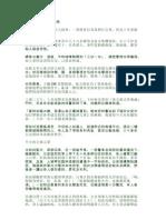 香港嫖客 深圳集體示眾
