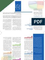 בוחרים תקציב חברתי- ערבית