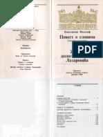 Konstantin Filozof - Zitije Despota Stevana i Slovo o Pismenima