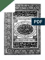 -غنیۃ الطالبینمصنفشیخ عبدالقادر جیلانی رحمہ اللہ