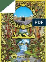Prophet Muhammad Saas 1b Sa