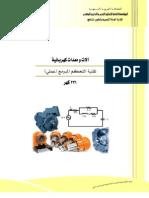 Plc التحكم المنطقي المبرمج باللغه العربيه