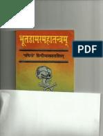 74272765 Bhoot Damar Maha Tantra Hindi