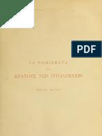 Ta nomísmata tou krátous tōn Ptolemaíōn. T. III / ypó Iōánnou N. Sborōnou
