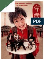 節目單_臺灣戲劇表演家劇團_《守歲》舞台劇