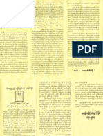 Nai Thein Maung's Short Biography