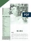 香港基督教循道衛理聯合教會 2002年8月第229期  會訊 老人事工