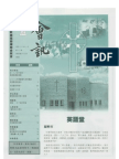香港基督教循道衛理聯合教會 2002年11月第232期  會訊 英語堂