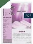 香港基督教循道衛理聯合教會 2002年12月第233期  會訊 聖經裝備