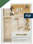 香港基督教循道衛理聯合教會 2003年1月第234期  會訊 升學以外的選擇