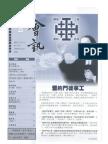 香港基督教循道衛理聯合教會 2002年10月第231期  會訊 盟約門徒事工