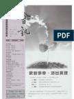 香港基督教循道衛理聯合教會 2004年2月第247期  會訊 「更新事奉.活出真理」