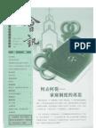 香港基督教循道衛理聯合教會 2004年1月第246期  會訊 何去何從──家庭制度的再思