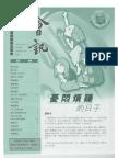 香港基督教循道衛理聯合教會 2003年11月第244期  會訊 憂悶煩躁的日子