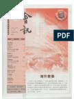 香港基督教循道衛理聯合教會 2003年8月第241期  會訊 海外差傳