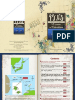10 issues of takeshima/dokudo