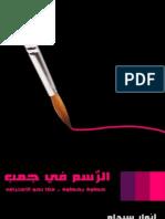 Gimp Drawing (Arabic)