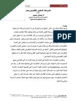 مشروعات المحتوي الالكتروني بمصر