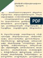 Longchen Nyingthik Ngondro by Dodrupchen
