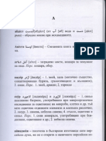 Persian words used in modern Bulgarian language