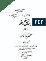 MubaadieFalsfa Vol 1 ByShykhAbdulMajidDarybaadi[R.a]