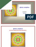 Sri Chakra Mahathmiyam