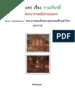 E-Portfoio Ramayana Blurb_Naria & Nontok