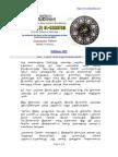 Ar-Raheeq Al-Makhtum - Edition 052