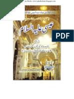 Hazrat-E-Eisa a. S (Www.iqbalkalmati.blogspot.com)