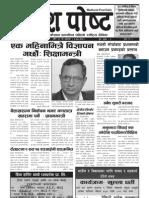 Madhesh Post 2069-08-24