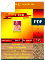 Param Prasad Volume-2 (Chapter 11 to 19)