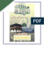 Min Aqaed Ahl e Sunnah (من عقائد أهل السنة) by Allama Muhammad Abdul Hakeem Sharaf Qadri