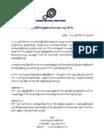 2012 Dec 9 MITU Statement- Bur