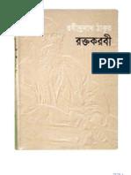 Roktokorobi by Rabindranath Tagore.pdf