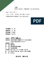 英语语法新思维_中级教程(02')