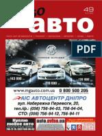 Aviso-auto (DN) - 49 /244/
