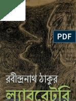 Labratory by Rabindranath Tagore