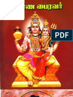 Swarna Bhairavar