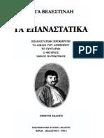 Ρήγας-Βελεστινλής-–Τα-Επαναστατικά